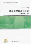 2013建设工程技术与计量(土木建筑工程)