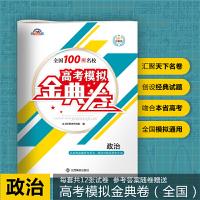 2017金太阳高考模拟金典卷政治
