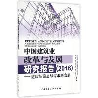 中国建筑业改革与发展研究报告(2016):适应新常态与谋求新发展