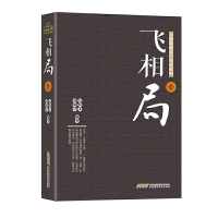 中国象棋流行布局系列:飞相局
