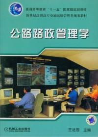 公路路政管理学