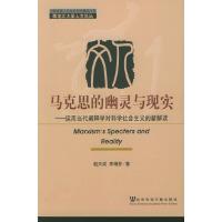 马克思的幽灵与现实:运用当代阐释学对科学社会主义的新解读——黑龙江大学人文论丛