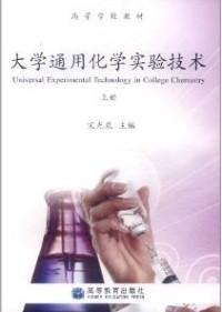 大学通用化学实验技术(上册)  (内容一致,印次、封面、原价不同,统计售价,随机发货)