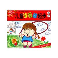 儿童素质教育丛书.儿童油画棒起步(升级版)