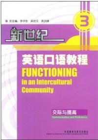 新世纪英语口语教程3(交际与提高)