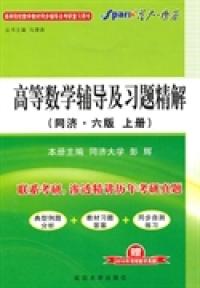 高等数学辅导及习题精解(同济·六版  上册)
