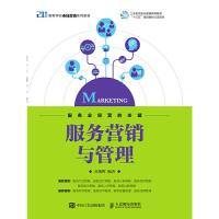 服务营销与管理