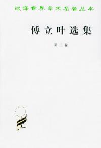 傅立叶选集:第二卷