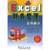 Excel财务管理实例精讲(附CD-ROM光盘一张)——职场加油站系列