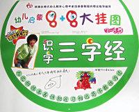 识字三字经(3-8岁)--幼儿启蒙8+8大挂图