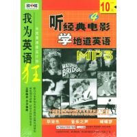 CD-R听经典电影学地道英语MP3(2)/我为英语狂