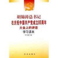 胡锦涛总书记在庆祝中国共产党成立85周年大会上的讲话学习读本