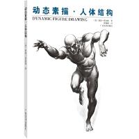 动态素描·人体结构(中文简体字版)