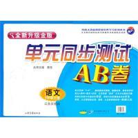 语文:五年级 上册(江苏实验版)(2010年7月印刷)/单元同步测试AB卷(全新升级金版)