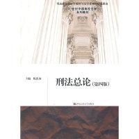 刑法总论(第四版)