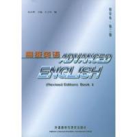 高级英语(修订本)第二册