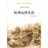 杭州运河史话