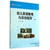 幼儿英语教育与活动指导-第2版