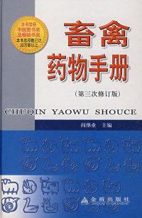 畜禽药物手册(第三次修订版)