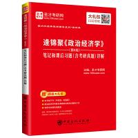 圣才教育:逄锦聚《政治经济学》(第6版)笔记和课后习题(含考研真题)详解 (赠电子书大礼包)