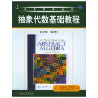 抽象代数基础教程(英文版第2版)