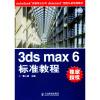 3ds max 6标准教程