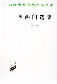 圣西门选集:第一卷
