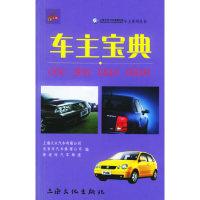 车主宝典——上海大众汽车有限公司车主系列丛书