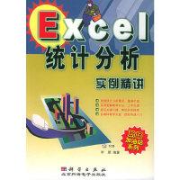 Excel统计分析实例精讲