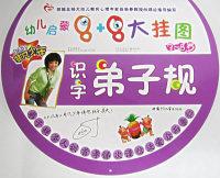 识字弟子规(3-8岁)(注音版)--幼儿启蒙8+8大挂图