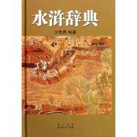 水浒辞典(精)