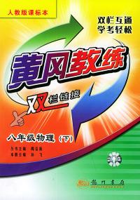 黄冈教练·双栏链接:八年级物理(下)人教版课标本