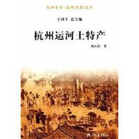 杭州运河土特产