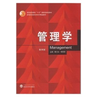 管理学-第四版