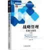 战略管理思维与要径-第3版