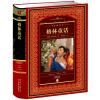 世界文学名著典藏:格林童话