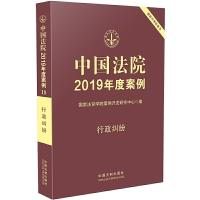 中国法院2019年度案例·行政纠纷