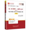 圣才教育 周三多《管理学—原理与方法》第6版笔记和课后习题含考研真题(修订版)