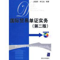 国际贸易单证实务(第二版)