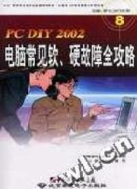 PC DIY2002电脑常见软、硬故障全攻略(1CD)