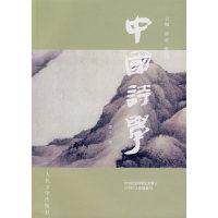 中国诗学(第12辑)