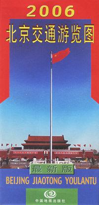 2006北京交通游览图(最新版)