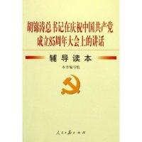 胡锦涛总书记在庆祝中国共产党成立85周年大会上的讲话辅导读本