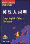 英汉大词典(内容一致,印次、封面或原价不同,统一售价,随机发货)