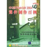 中文版Flash MX 2004课件制作百例(附CD-ROM光盘一张)——实用百例