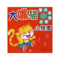 大嘴猫学汉字学英文小挂图