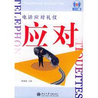 电话应对礼仪(2CD+1学习手册)