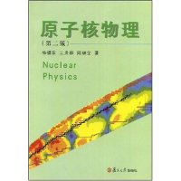 原子核物理(第二版)