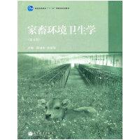 家畜环境卫生学(第4版)