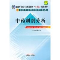 中药制剂分析(第九版)